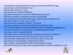 http://900igr.net/datas/schjot/10-Vesjolyj-schjot.files/0009-009-3.jpg http: