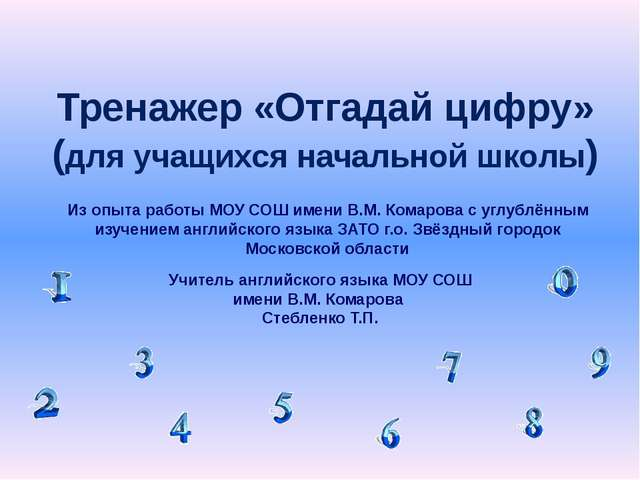 Тренажер «Отгадай цифру» (для учащихся начальной школы) Из опыта работы МОУ С...