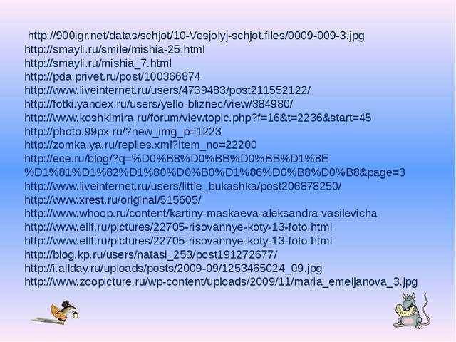 http://900igr.net/datas/schjot/10-Vesjolyj-schjot.files/0009-009-3.jpg http:...