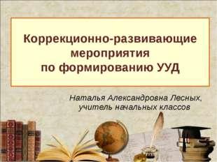 Коррекционно-развивающие мероприятия по формированию УУД Наталья Александровн