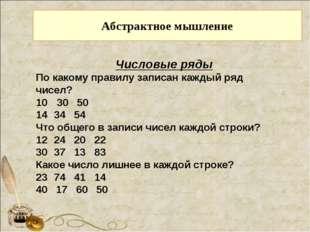 Абстрактное мышление Числовые ряды По какому правилу записан каждый ряд чисел