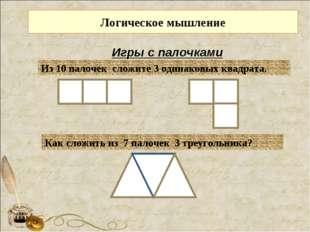 Логическое мышление Игры с палочками Из 10 палочек сложите 3 одинаковых квадр