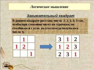 Логическое мышление Занимательный квадрат В данном квадрате расставь числа 2,