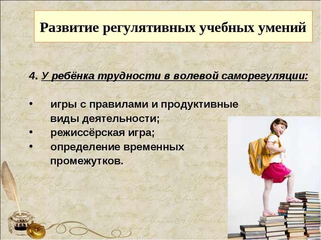 Развитие регулятивных учебных умений 4. У ребёнка трудности в волевой саморег...