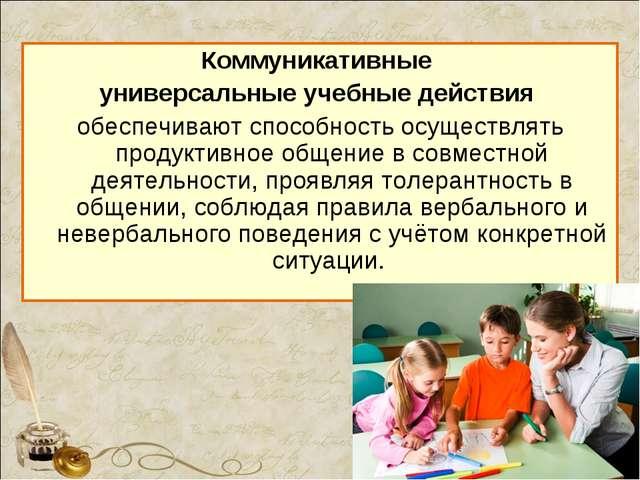 Коммуникативные универсальные учебные действия обеспечивают способность осуще...