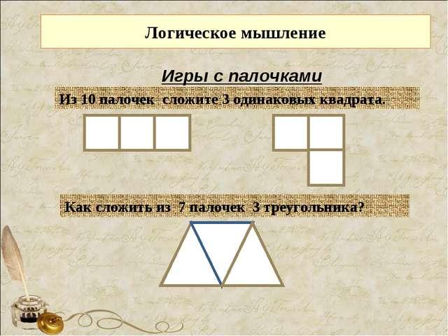 Логическое мышление Игры с палочками Из 10 палочек сложите 3 одинаковых квадр...
