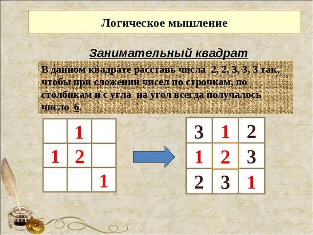 Логическое мышление Занимательный квадрат В данном квадрате расставь числа 2,...