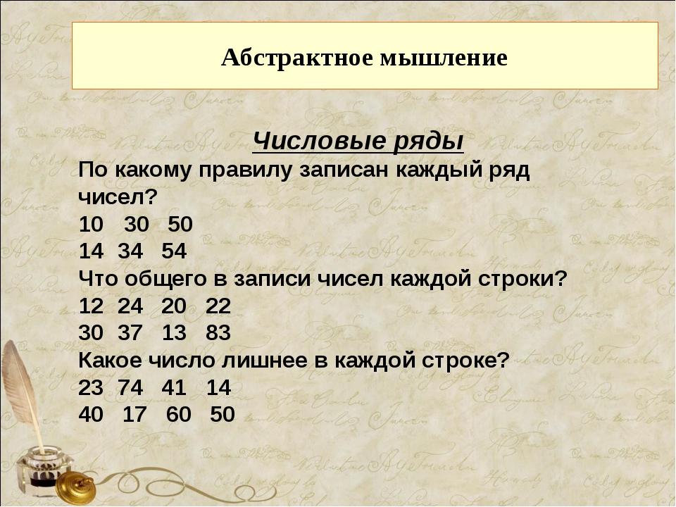 Абстрактное мышление Числовые ряды По какому правилу записан каждый ряд чисел...