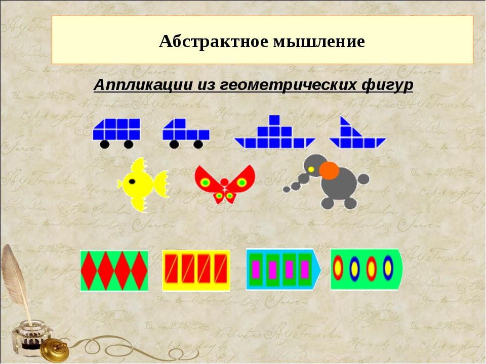 Абстрактное мышление Аппликации из геометрических фигур