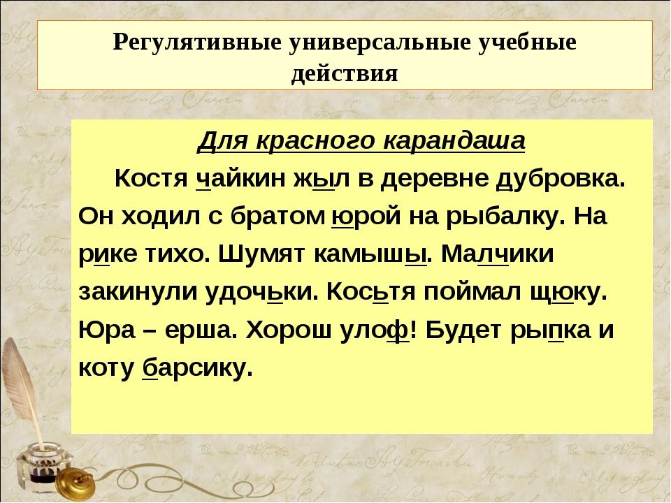 Регулятивные универсальные учебные действия Для красного карандаша Костя чайк...
