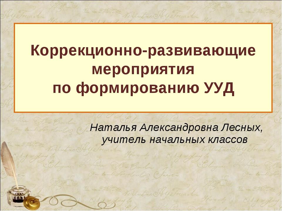 Коррекционно-развивающие мероприятия по формированию УУД Наталья Александровн...