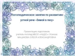 Логопедическое занятие по развитию устной речи «Зимой в лесу» Презентацию под