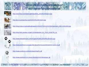 Список использованных интернет-источников: http://sinzhany.ru/images/galereya
