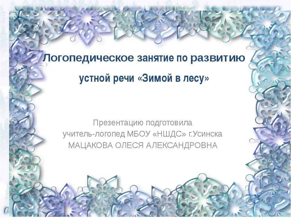 Логопедическое занятие по развитию устной речи «Зимой в лесу» Презентацию под...