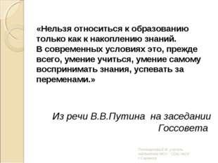 «Нельзя относиться к образованию только как к накоплению знаний. В современны