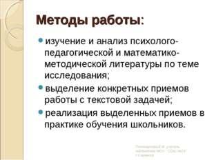 Методы работы: изучение и анализ психолого-педагогической и математико-метод