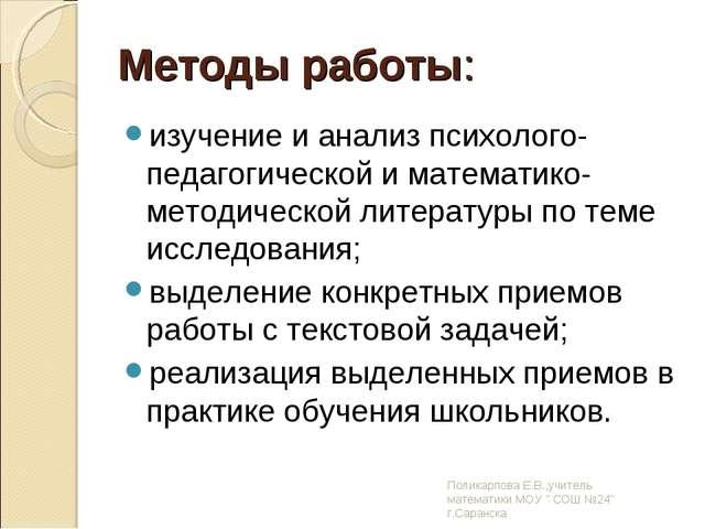 Методы работы: изучение и анализ психолого-педагогической и математико-метод...