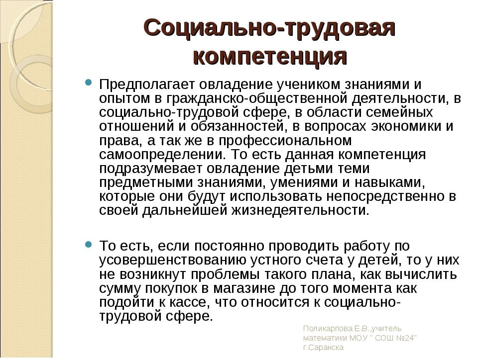 Социально-трудовая компетенция Предполагает овладение учеником знаниями и опы...