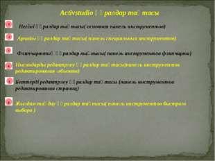 Activstudio құралдар тақтасы Негізгі құралдар тақтасы( основная панель инстру