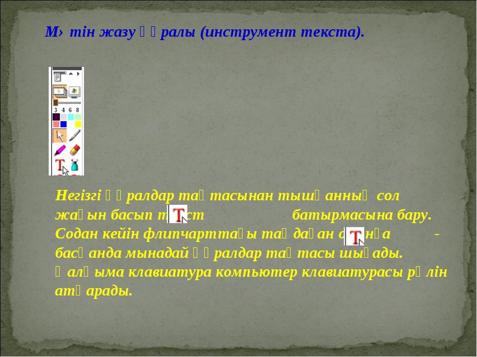 Мəтін жазу құралы (инструмент текста). Негізгі құралдар тақтасынан тышқанның...
