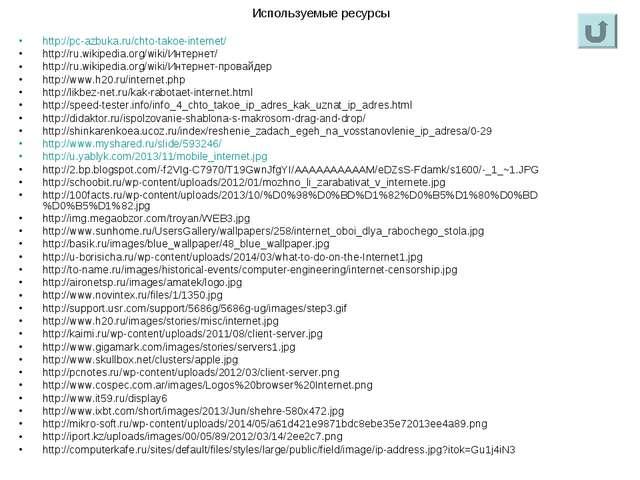 http://pc-azbuka.ru/chto-takoe-internet/ http://pc-azbuka.ru/chto-takoe-inte...