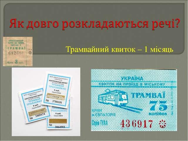 Трамвайний квиток – 1 місяць