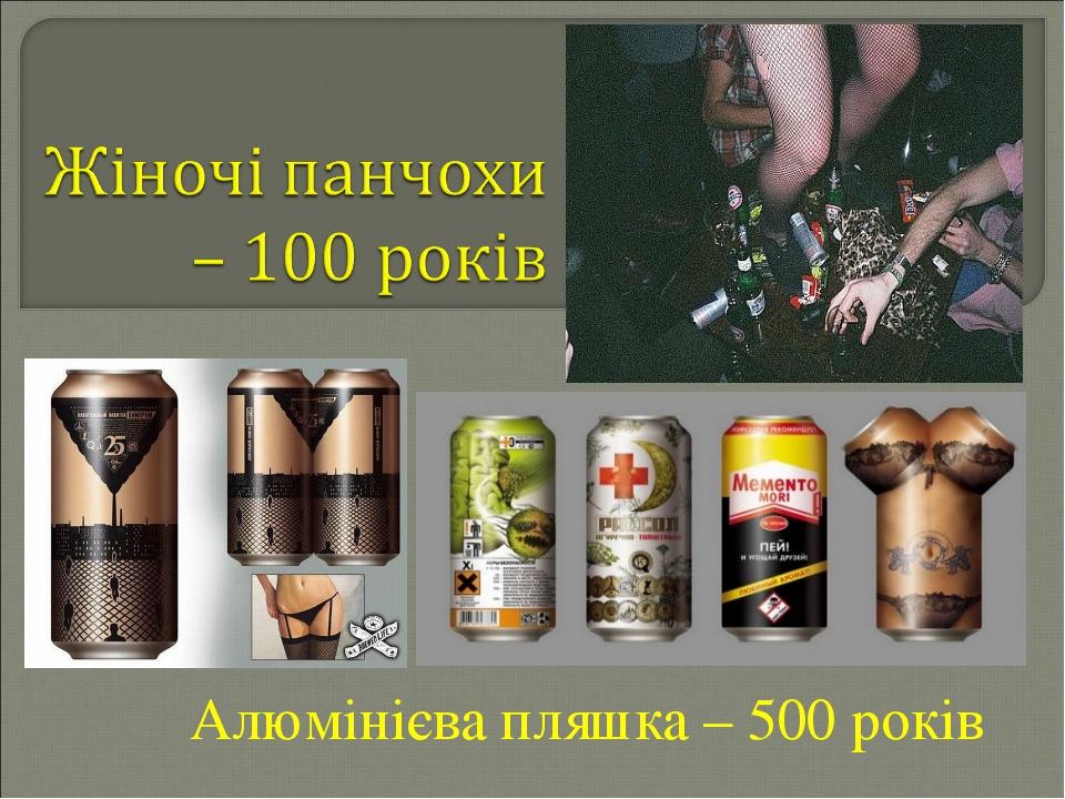 Алюмінієва пляшка – 500 років