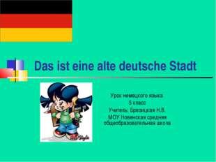 Das ist eine alte deutsche Stadt Урок немецкого языка 5 класс Учитель: Брезиц
