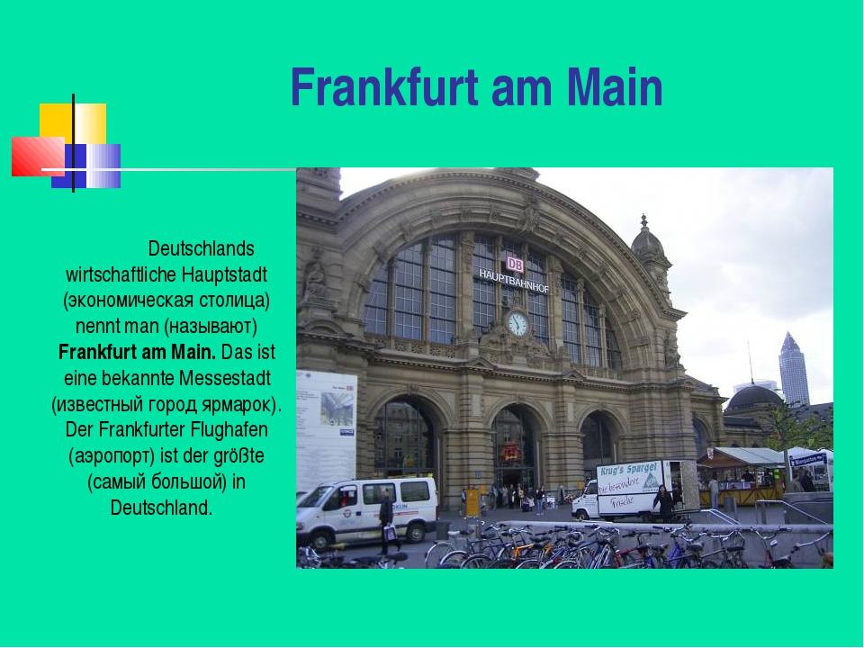 Frankfurt am Main Deutschlands wirtschaftliche Hauptstadt (экономическая стол...