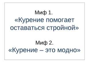 Миф 1. «Курение помогает оставаться стройной» Миф 2. «Курение – это модно»