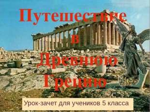 Путешествие в Древнюю Грецию Урок-зачет для учеников 5 класса