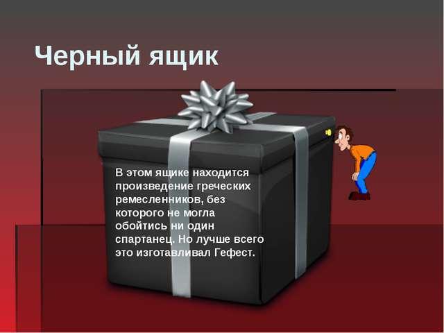 Черный ящик В этом ящике находится тот, без кого не могли обойтись ни Марафо...