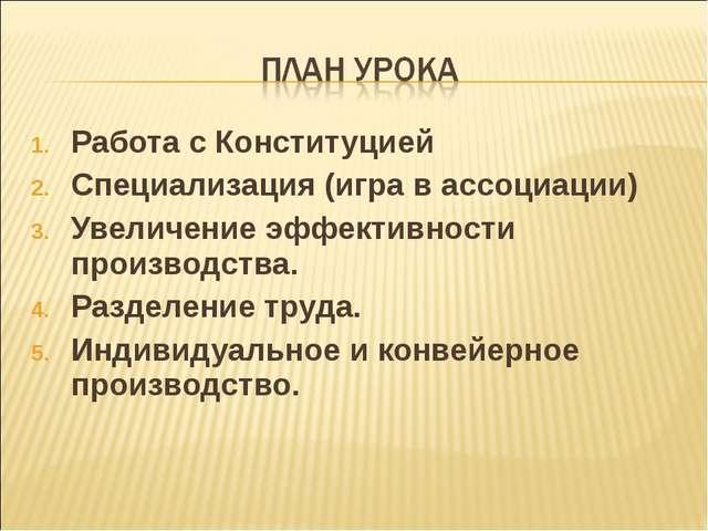 Работа с Конституцией Специализация (игра в ассоциации) Увеличение эффективно...