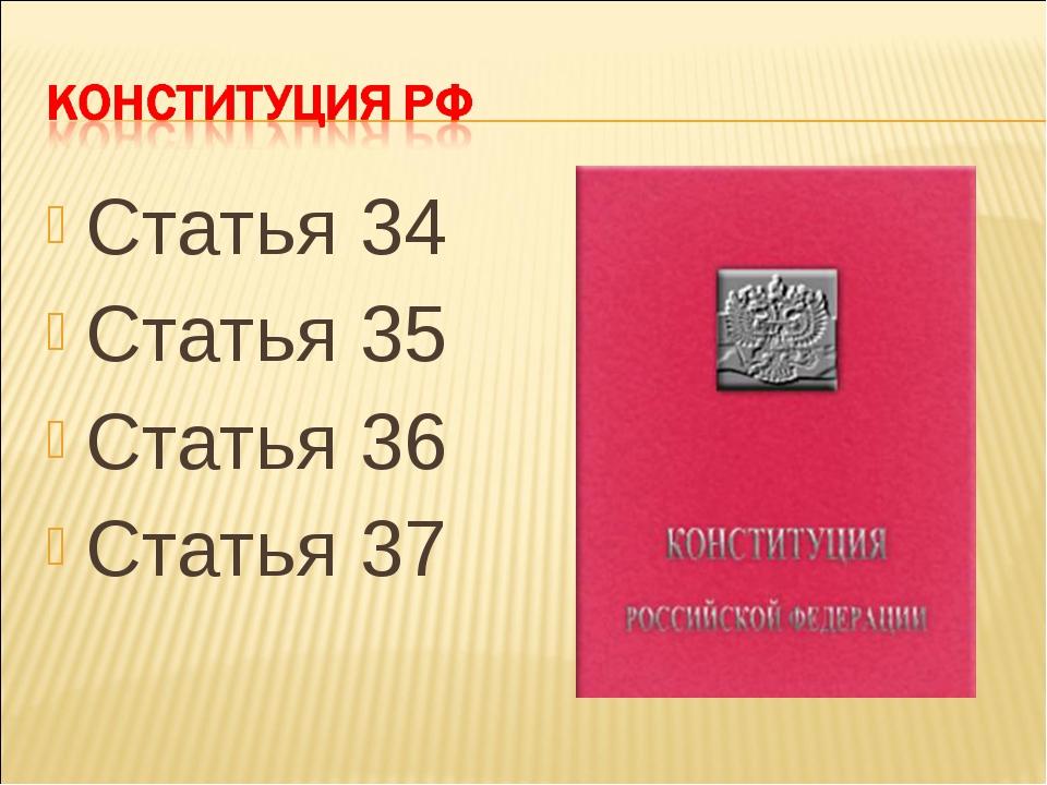 Статья 34 Статья 35 Статья 36 Статья 37