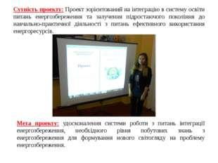 Сутність проекту: Проект зорієнтований на інтеграцію в систему освіти питань