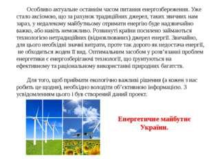 Особливо актуальне останнім часом питання енергозбереження. Уже стало аксіомо