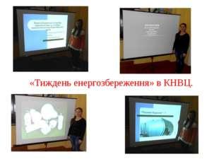 «Тиждень енергозбереження» в КНВЦ.