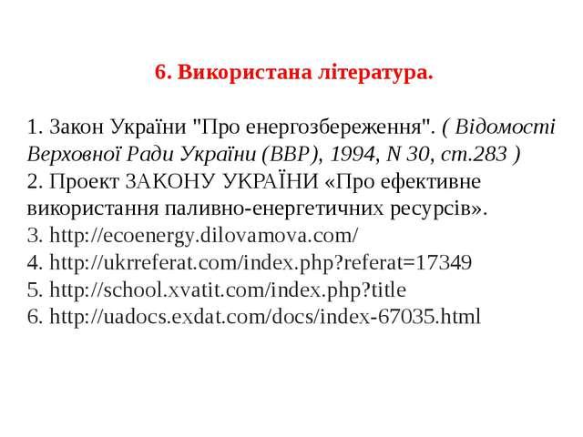 """6. Використана література. 1. Закон України """"Про енергозбереження"""". ( Відомос..."""
