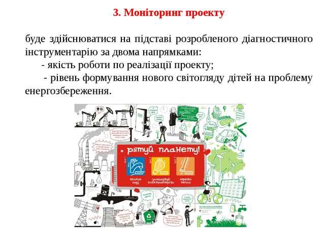 3. Моніторинг проекту буде здійснюватися на підставі розробленого діагностичн...