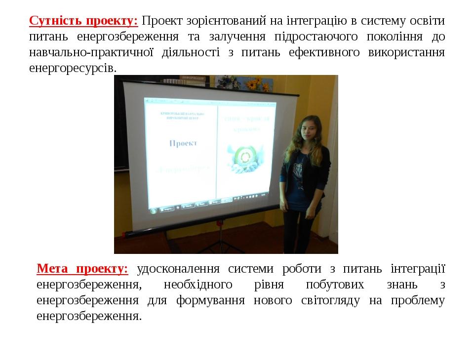 Сутність проекту: Проект зорієнтований на інтеграцію в систему освіти питань...