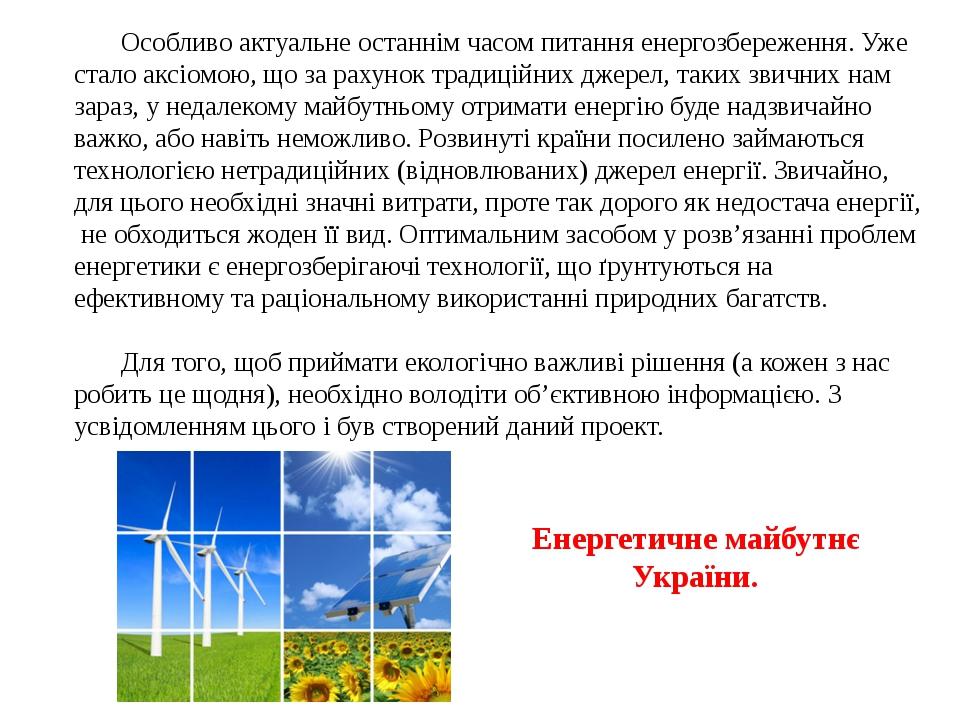 Особливо актуальне останнім часом питання енергозбереження. Уже стало аксіомо...