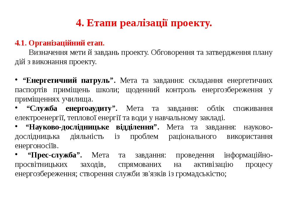 4. Етапи реалізації проекту. 4.1. Організаційний етап. Визначення мети й зав...