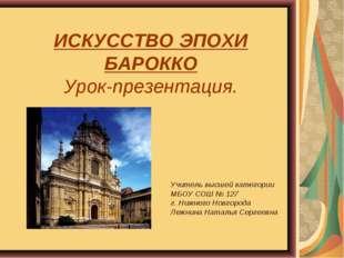 ИСКУССТВО ЭПОХИ БАРОККО Урок-презентация. Учитель высшей категории МБОУ СОШ №