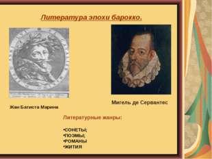 Литература эпохи барокко. Жан Батиста Марина Мигель де Сервантес Литературные