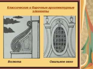 Волюта Волюта Овальное окно Классические и барочные архитектурные элементы