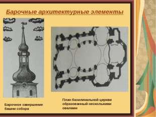 План базиликальной церкви образованный несколькими овалами Барочное завершени
