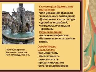 Скульптура барокко и ее назначение: Для украшения фасадов и внутренних помеще