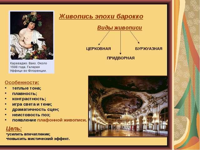 Живопись эпохи барокко Особенности: теплые тона; плавность; контрастность; иг...