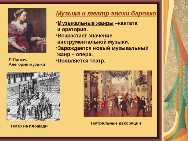 Музыка и театр эпохи барокко. Музыкальные жанры –кантата и оратория. Возраста...