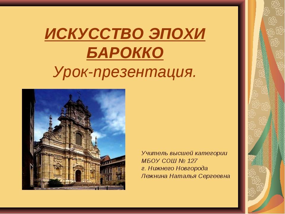 ИСКУССТВО ЭПОХИ БАРОККО Урок-презентация. Учитель высшей категории МБОУ СОШ №...